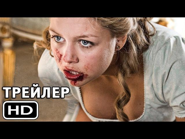 Гордость, предубеждение и зомби (2016) — Трейлер на РУССКОМ!