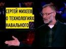 Блистательный анализ Михеева о митингах Навального. Уделите 5 минут, вы точно не пожалеете об этом