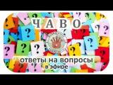 ♛ ШахМатКанал 🔴 СТРИМ 31-07-17 🏁 ЧАВО ответы на вопросы в эфире 📺 Шахматы Блиц Онлайн