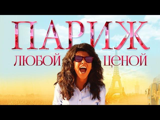 Париж любой ценой (2013). Всё о фильме - » Freewka.com - Смотреть онлайн в хорощем качестве