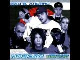 Bad B. Альянс-Террор