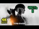 Rise Of The Tomb Raider, Прохождение Без Комментариев - Часть 8 Путь К Башне PC 4K 60 FPS