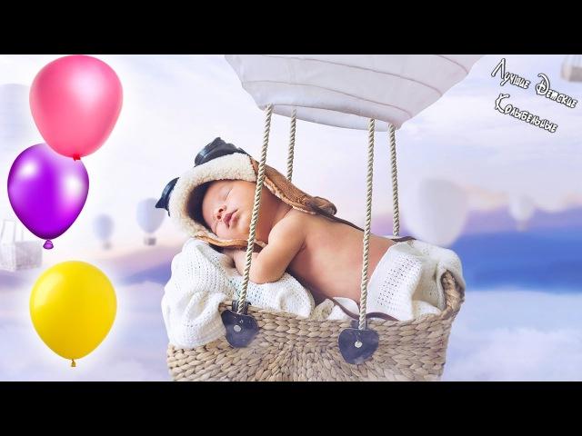 ❤️ 2 ЧАСА ❤️ КОЛЫБЕЛЬНАЯ Для Малышей - Музыка Для Детей Перед Сном - Лучшие Детские Колыбельные
