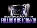 МОЩНЫЙ И СБАЛАНСИРОВАННЫЙ ПК ЗА 75000 РУБЛЕЙ! i5 7600k + gtx 1070, для FullHD и не только! 2017