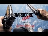 სასტიკი ჰენრი / Hardcore Henry (ქართულად)