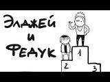ЭЛДЖЕЙ &amp FEDUK - ПРО РОЗОВОЕ ВИНО (ЗА 1 МИНУТУ)