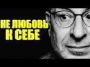 Михаил Лабковский - Не любовь к себе!