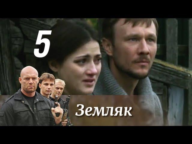 Земляк Шериф. 5 серия (2013). Боевик @ Русские сериалы
