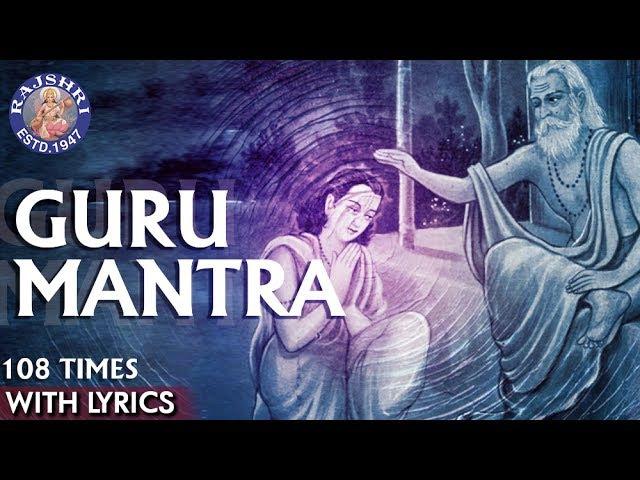 Guru Mantra 108 Times With Lyrics   गुरु मंत्र  Guru Purnima Special   गुरु पूर्णिमा