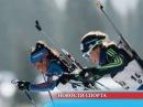 9 февраля, в Австрии смешанной эстафетой стартовал чемпионат мира по биатлону.
