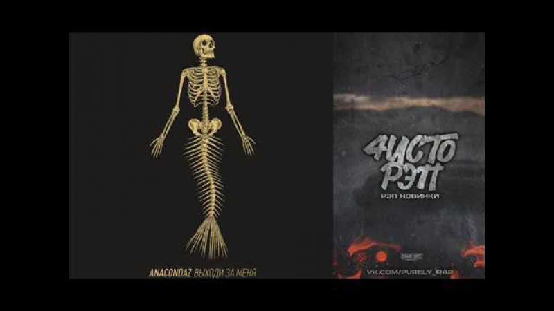 Anacondaz-выходи за меня (альбом 2017 полностью)