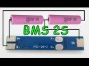 Bms 2s контроллер заряда и разряда Li-Ion аккумуляторов 18650.