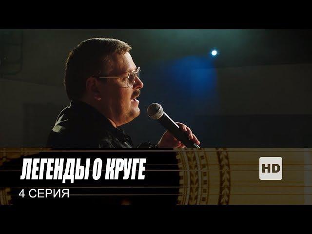 Легенды о Круге | Сериал в HD | 4 Серия
