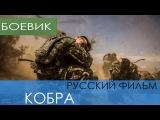 КОБРА - Русский боевик новинка 2017 года. Новый российский фильм