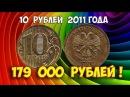 Стоимость редких монет Как распознать дорогие монеты России достоинством 10 рублей 2011 года