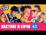 HYPE CAMP // Кастинг в Cочи: Начало // ЯнГо, Anny May, Даня Комков, Swasti Ji, CMH