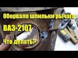 Оборвало шпильки рычага ВАЗ-2107. Что делать?