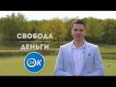 Как начать свой бизнес в интернете с нуля Дмитрий Шевчук