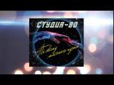 Студия-80(Elen Cora) - Отпусти ( REMIX 2014 )