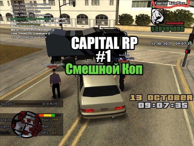 GTA SAMP: ПЕРВЫЙ ДЕНЬ НА CAPITAL RP 1
