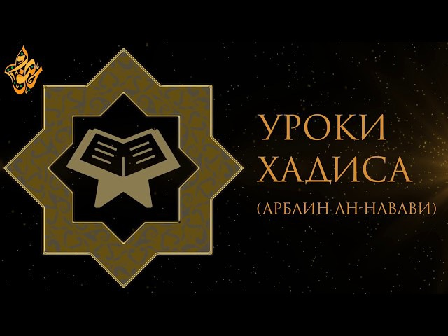 6. Уроки хадиса. Столпы Ислама