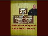 314 кабинет - Заболотный против оборотня Петкуна