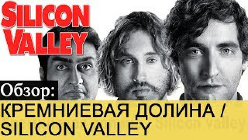 [Обзор] Кремниевая долина / Silicon valley