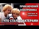 🎥 Приключения электроника /Что стало с главными героями фильма ValeryAliakseyeu