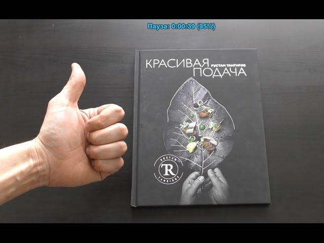 Обзор Книги Красивая Подача - Рустам Тангиров красиваяподача дневникповара