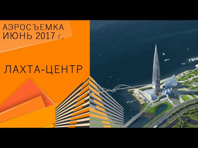 Лахта Центр в СПб башня Газпрома видео 2017 ход строительства