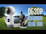 Samsung Gear 360 обзор  (2017)