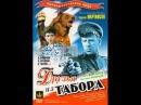 Друзья из табора (1938) фильм смотреть онлайн