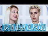 Клава транслейт Justin Bieber - What Do You Mean (пародия на русском)