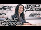 Даша Суворова в гостях у АиФ.ua