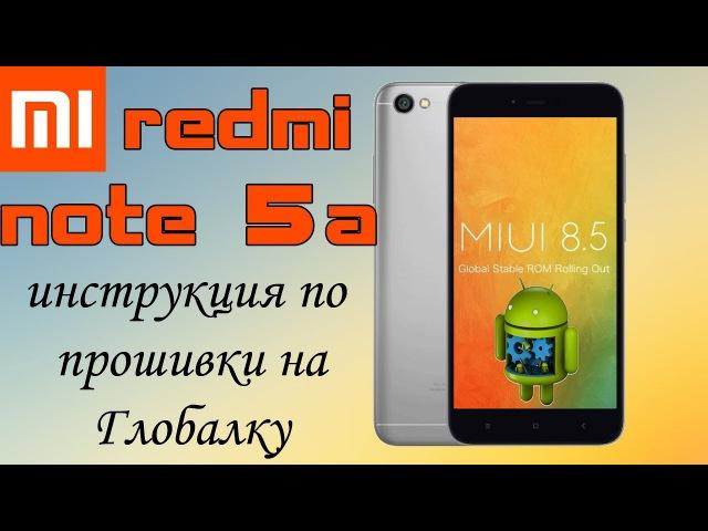 Прошивка за 5 мин Xiaomi Redmi Note 5A на глобалку (ошибка 10008 разблокировка загрузчика)