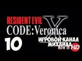Resident Evil Code Veronica X(1080p, 30fps) Атмосферное прохождение серия 10