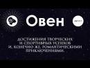 ОВЕН - АВГУСТ-2017 - Видео-гороскоп
