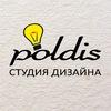 Студия дизайна Poldis