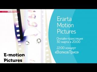 Церемония награждения победителей фестиваля кино о живописи MOTION PICTURES