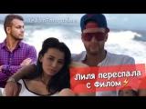 Лиля Четрару переспала с Филом Кострубовым