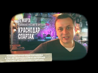 HopHead Craft Beer Pub _ Краснодар VS Спартак(1)