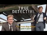 Far From Any Road (True Detective) - Вдали от дороги [русский перевод]