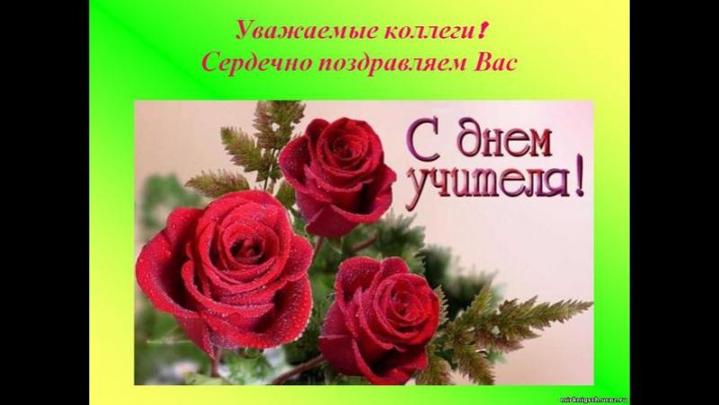 Филологи Дебальцево поздравляют коллег с Днем учителя