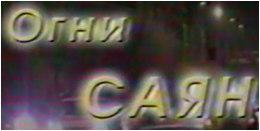 """Огни Саян (ГТРК """"Хакасия"""" [г. Абакан], 17.12.2005) Конц..."""