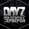 Мониторинг серверов DayZ Standalone
