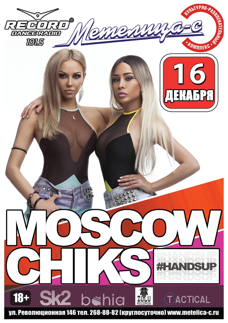 Афиша Самара MOSCOW CHIKS