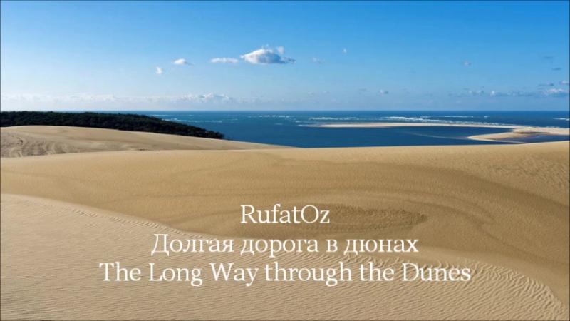 RufatOz - Долгая дорогая в дюнах - Long Way through the Dunes