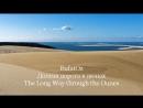 RufatOz Долгая дорогая в дюнах Long Way through the Dunes