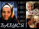 х/ф БАБУСЯ (2003) HD