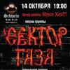 СЕКТОР ГАЗА - трибъют в клубе ШВАЙН 14\10\17!